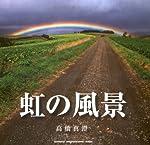 虹の風景 (青菁社フォトグラフィックシリーズ)