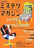 ミステリマガジン 2011年 05月号 [雑誌]