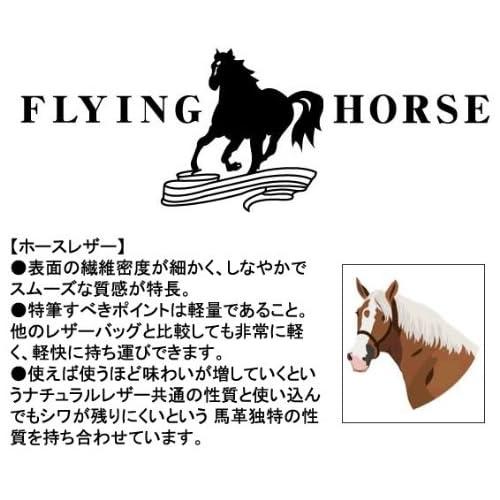 【FLYING HORSE】馬革ブリーフケース:ブラック