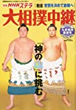 別冊NHKウィークリーステラ 大相撲中継 2010年 11月号 [雑誌]