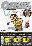QPゴルフレッスンBOOK DVD付