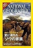 NATIONAL GEOGRAPHIC (ナショナル ジオグラフィック) 日本版 2008年 09月号 [雑誌]