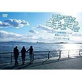 モヤモヤさまぁ~ず2 大江アナ卒業記念スペシャル 鎌倉&ニューヨーク ディレクターズ・カット版 [DVD]