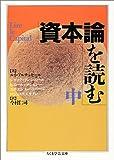 資本論を読む〈中〉 (ちくま学芸文庫)