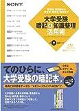 ソニー メモリースティックROM辞書データ(大学受験暗記&知識整理 活用術) BBEB-D015S