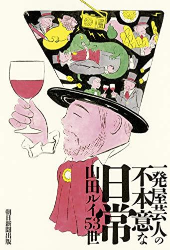 山田ルイ53世のウェブ連載をまとめた「一発屋芸人の不本意な日常」
