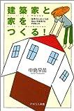 建築家と家をつくる!—「世界でたった一つ」の住まいを実現する71のヒント
