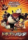 ドラゴン・パンダ [DVD]