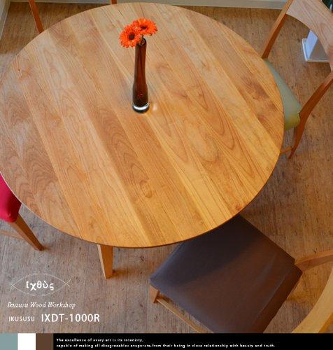 無垢 円テーブル IXT-1000R Ikususu(イクスス)ダイニングテーブル