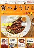 食べようび 2013年 10月号 [雑誌]