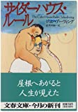 サイダーハウス・ルール〈下〉 (文春文庫)