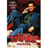 難波金融伝 ミナミの帝王(4)言われなき借金 [DVD]