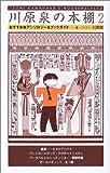 川原泉の本棚〈2〉おすすめ本アンソロジー&ブックガイド