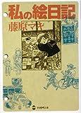 私の絵日記 (学研M文庫)