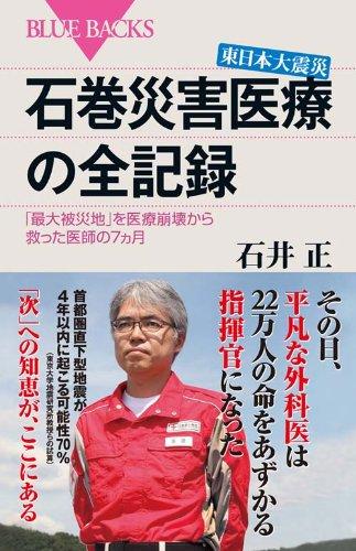 東日本大震災 石巻災害医療の全記録 (ブルーバックス)