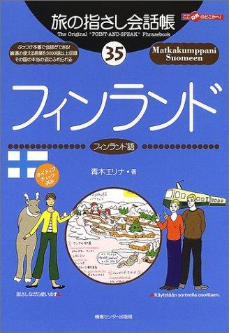 旅の指さし会話帳35フィンランド (ここ以外のどこかへ!)
