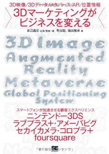 3Dマーケティングがビジネスを変える 3D映像/3Dデータ/メタバース/AR/位置情報