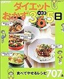 ダイエットおかず365日—決定版 (SSCムック—レタスクラブ)