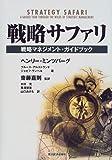 戦略サファリ—戦略マネジメント・ガイドブック (Best solution)