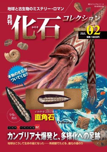 月刊化石コレクション