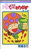 へそで茶をわかす 3 (りぼんマスコットコミックス)