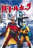 バトルホーク DVD-BOX