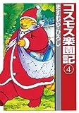 コスモス楽園記4 (扶桑社コミックス)