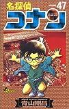 名探偵コナン (Volume47) (少年サンデーコミックス)