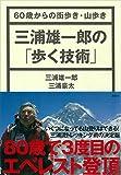 三浦雄一郎の「歩く技術」 60歳からの街歩き・山歩き (The New Fifties)