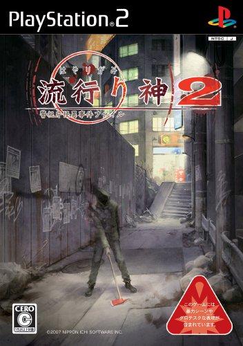 流行り神2 警視庁怪異事件ファイル(流行り神 the movie 恐怖DVD 同梱)
