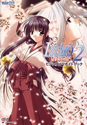 IZUMO -猛き剣の閃記- DVD-BOX