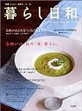 暮らし日和 vol.1 (emook)