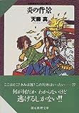 炎の背景―天藤真推理小説全集〈7〉 (創元推理文庫)