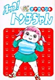 オッス!トン子ちゃん (扶桑社文庫)