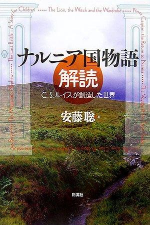ナルニア国物語 解読 ―C.S.ルイスが創造した世界