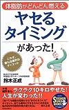 ヤセるタイミングがあった!—体脂肪がどんどん燃える (SEISHUN SUPER BOOKS)