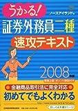 うかる!証券外務員二種速攻テキスト 2008年版 (2008)