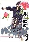 バガボンド 第9巻 2001年02月22日発売
