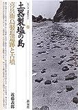土器製塩の島・喜兵衛島製塩遺跡と古墳 (シリーズ「遺跡を学ぶ」)