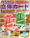 作ろう!立体カード―贈る方も、貰う方も笑顔になれる暖かい手作りのカード (レディブティックシリーズ―クラフト (2226))