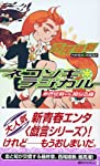 ネコソギラジカル (中) 赤き征裁VS.橙なる種 (講談社ノベルス)