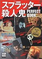 スプラッター殺人鬼PERFECT BOOK―最凶殺人鬼たちのすべてがわかる! (別冊宝島 (893))