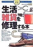 生活雑貨を修理する本 (THE修理 なんでも自分で直す本)