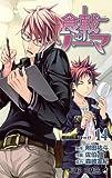 食戟のソーマ 14 (ジャンプコミックス)