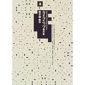 ライプニッツ著作集〈2〉数学論・数学