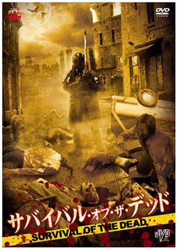 サバイバル・オブ・ザ・デッド [DVD]