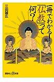 一冊でわかる! 「仏教」って何? (講談社プラスアルファ新書)