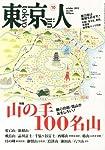 東京人 2012年 10月号 [雑誌]
