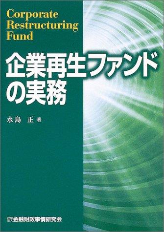 企業再生ファンドの実務