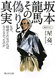坂本龍馬 その偽りと真実 (静山社文庫)